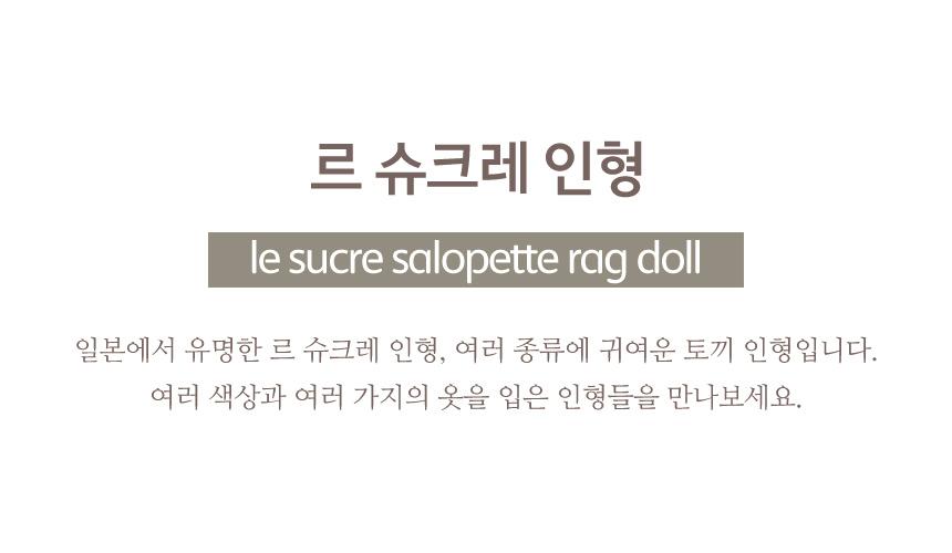 르 슈크레 인형 모음 - 샤이니아이돌, 36,000원, 애니멀인형, 토끼 인형