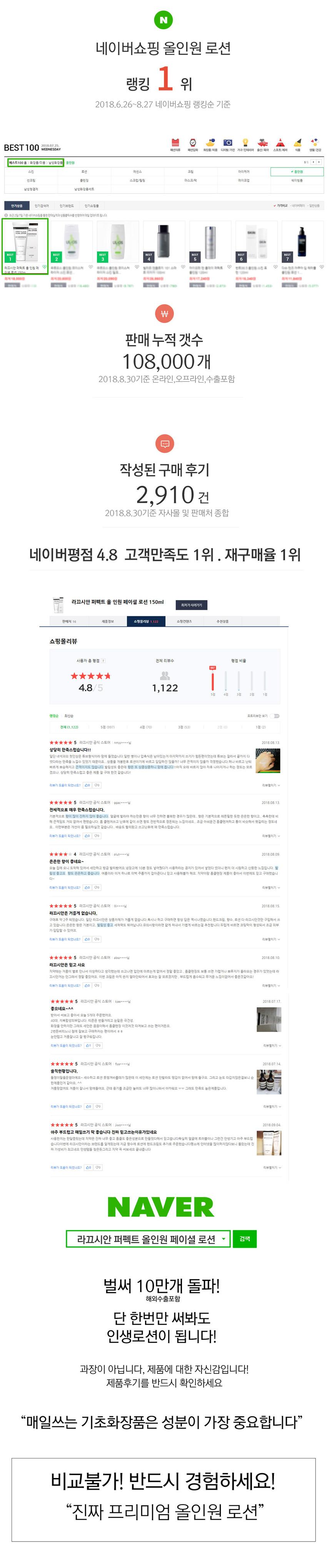 라끄시안 퍼펙트 올인원 페이셜 주름개선 로션 150ml - 커넥팅피앤비, 19,500원, 에센스/로션, 로션