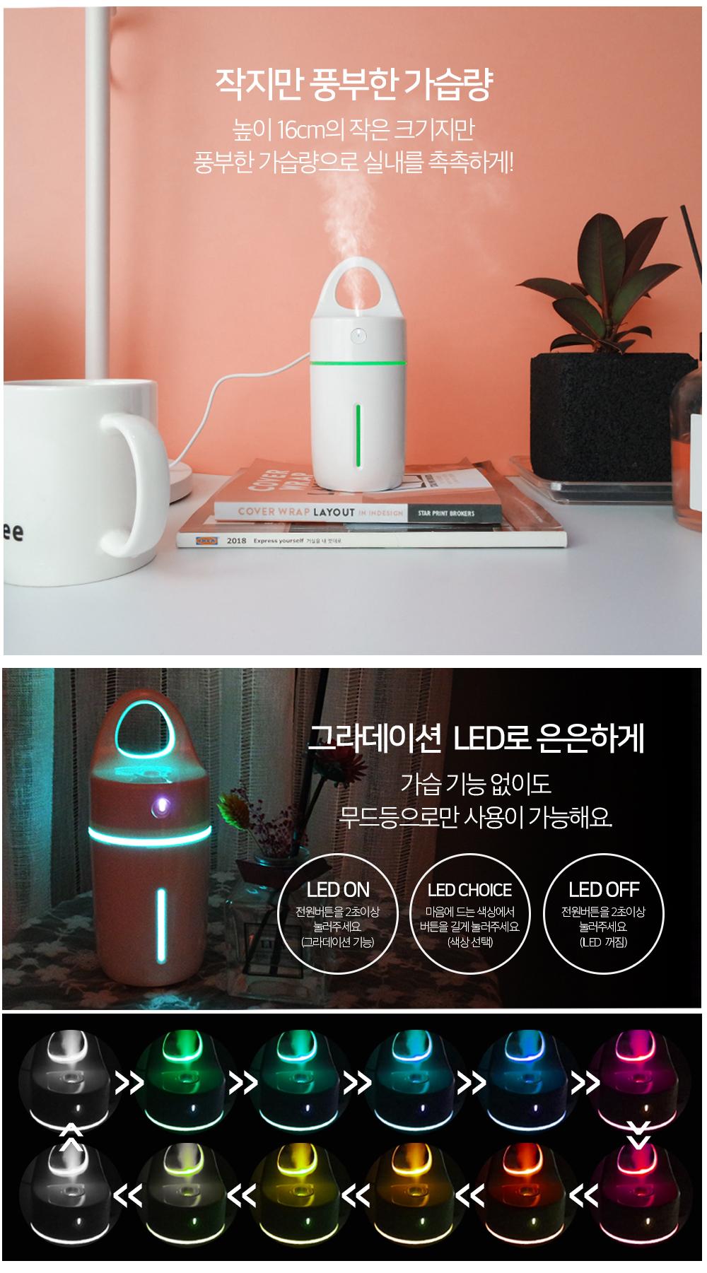 무디 포유 LED 무드등 휴대용 무선 가습기 - 무디, 19,800원, 가습기, 가습기/에어워셔