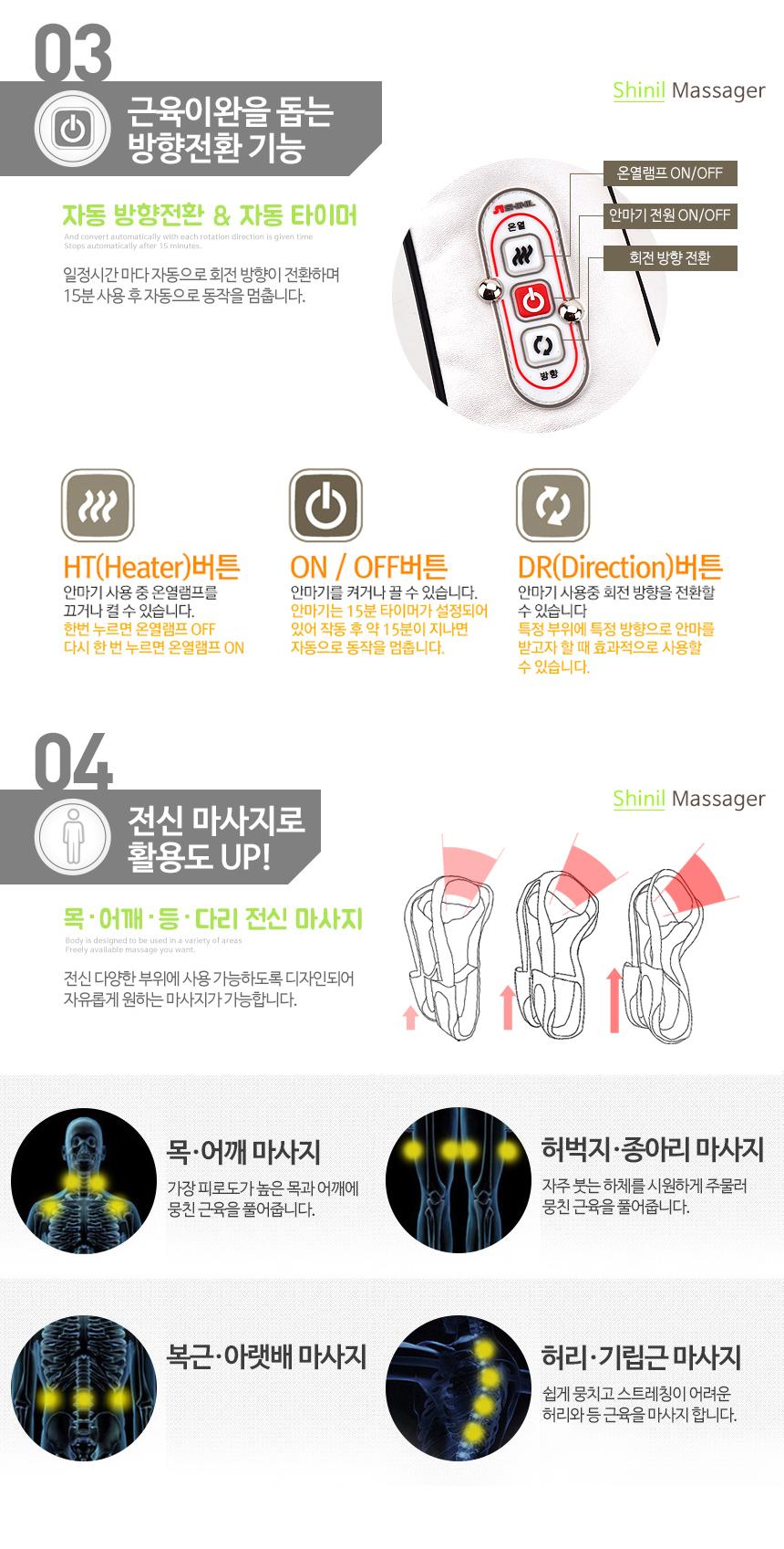신일 4D안마기 어깨안마기 SHK-M5100 마사지 - 신일산업, 92,000원, 안마/교정, 부위안마기
