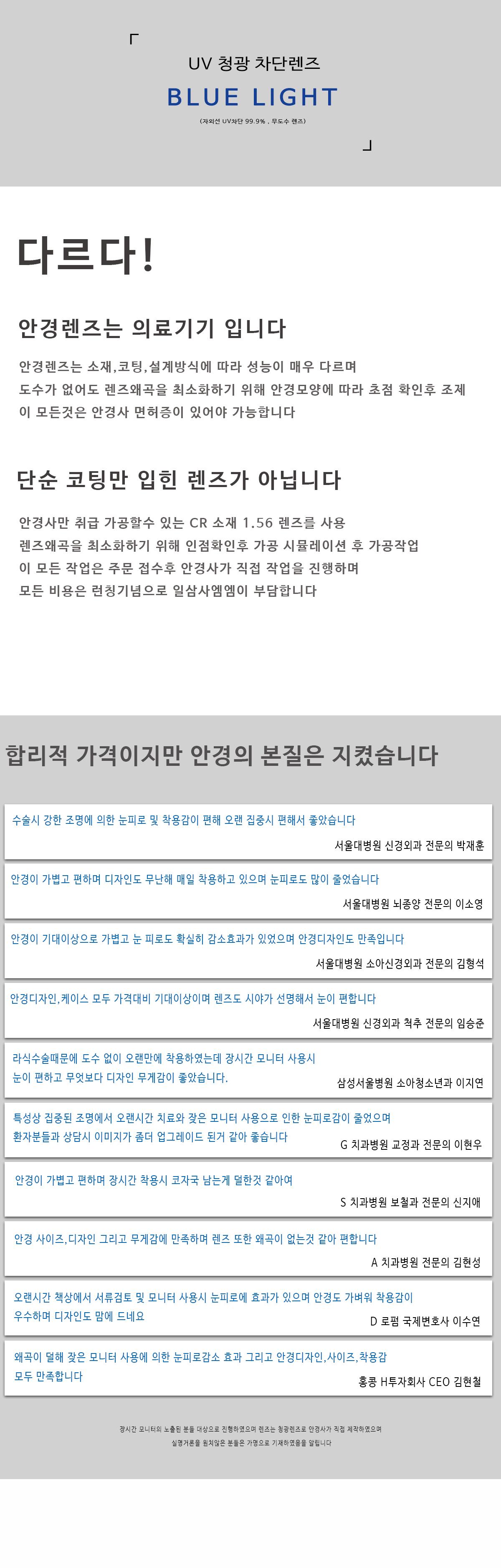 일삼사엠엠(134MM) M000707 베이직블랙 (청광렌즈 주문제작)
