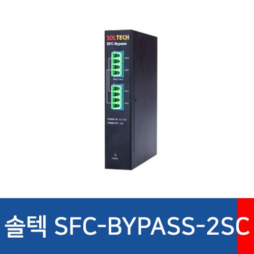 [SOLTECH] SFC-BYPASS-2SC BYPASS Industrial Optical Switch Hub
