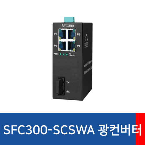 [SOLTECH] SFC300-SCSWA Industrial Optical Switch Hub