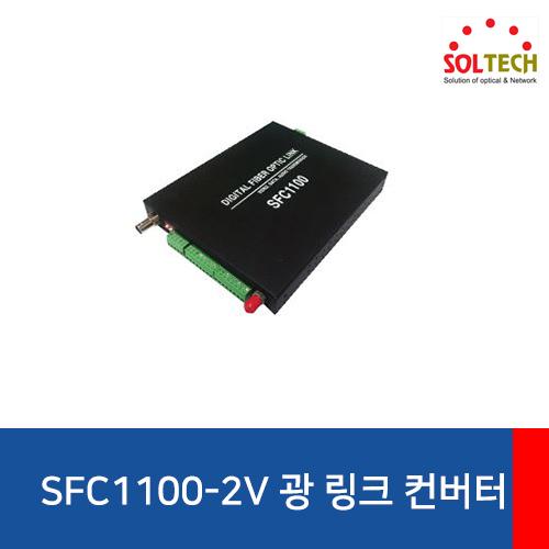 [SOLTECH] 솔텍 SFC1100-2V 광 링크 컨버터