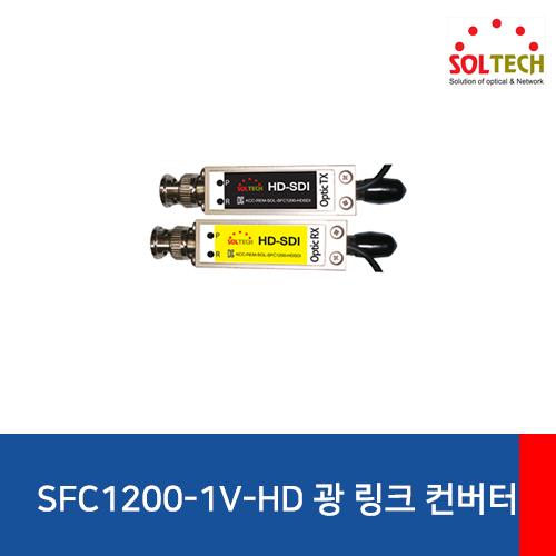 [SOLTECH] 솔텍 SFC1200-1V-HD 광 링크 컨버터