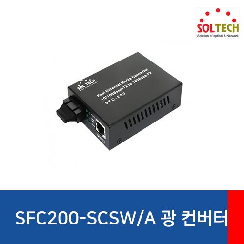SOLTECH(솔텍) SFC200-SCSW/A WDM 광 컨버터