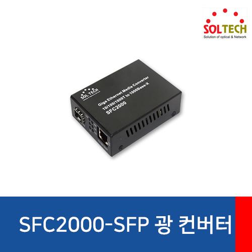 SOLTECH(솔텍) SFC2000-SFP 기가비트 광 컨버터