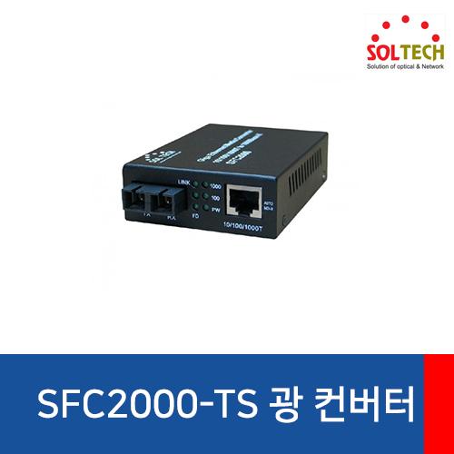 SOLTECH(솔텍) SFC2000-TS 기가비트 광 컨버터