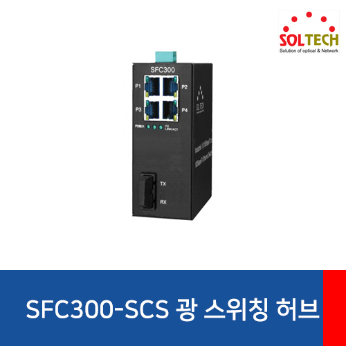 [SOLTECH] SFC300-SCS Industrial Optical Switch Hub