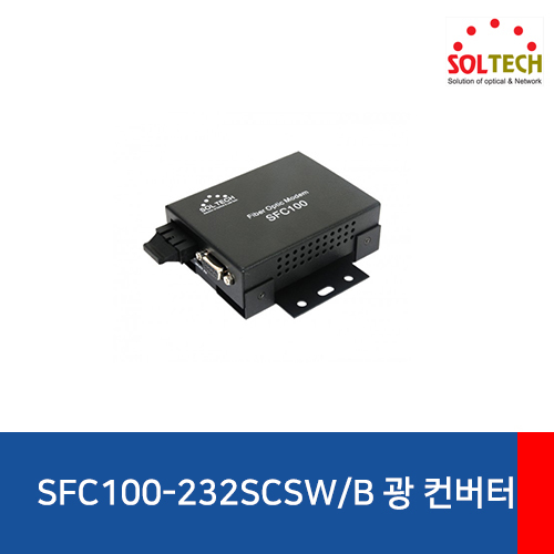 [SOLTECH] SFC100-232SCSW/B Industrial Serial Optical Converter