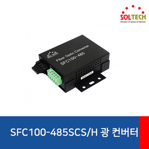 [SOLTECH] SFC100-485SCS/H Industrial Serial Optical Converter