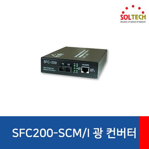 SOLTECH(솔텍) SFC200-SCM/I 전원내장 광 컨버터