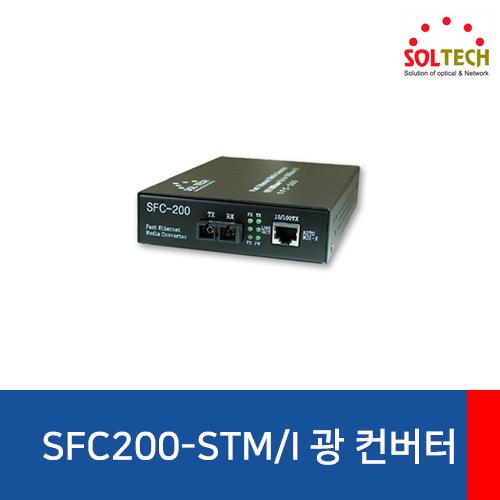 SOLTECH(솔텍) SFC200-STM/I 전원내장 광 컨버터