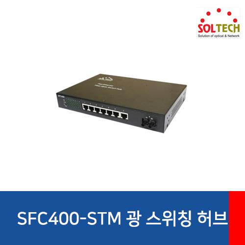 SOLTECH(솔텍) SFC400-STM 광 스위칭 허브