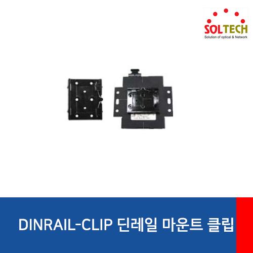 SOLTECH(솔텍) DINRAIL-CLIP 딘레일 마운트 클립