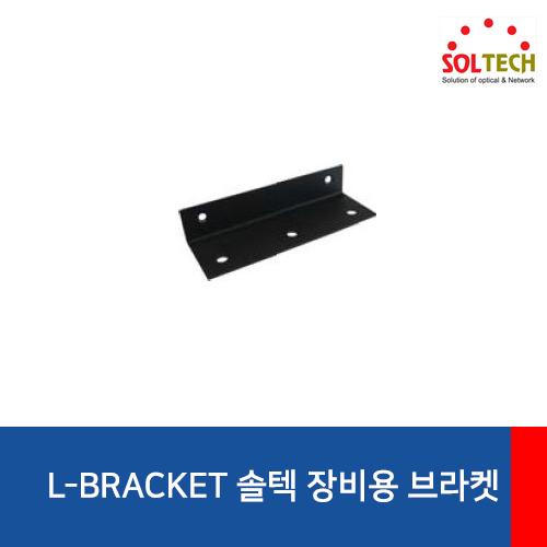 SOLTECH(솔텍) L-BRACKET 솔텍장비용 브라켓