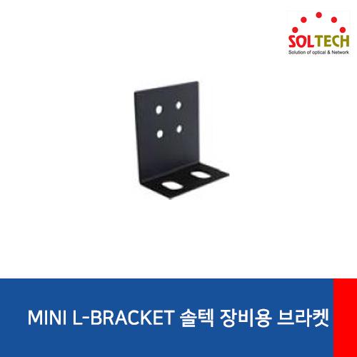 SOLTECH(솔텍) MINI L-BRACKET 솔텍장비용 브라켓