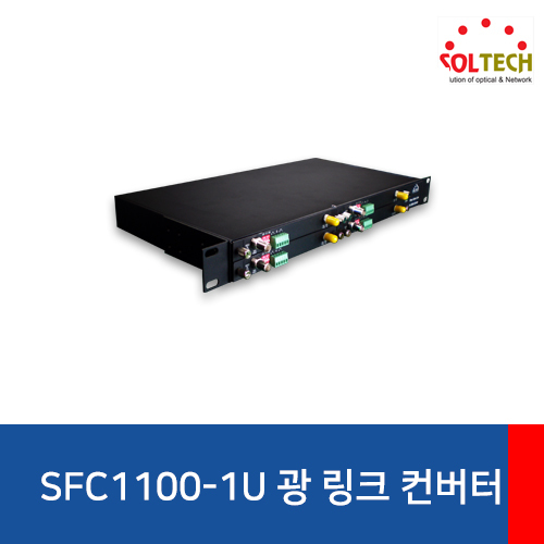 [SOLTECH] 솔텍 SFC1100-1U 광 링크 컨버터