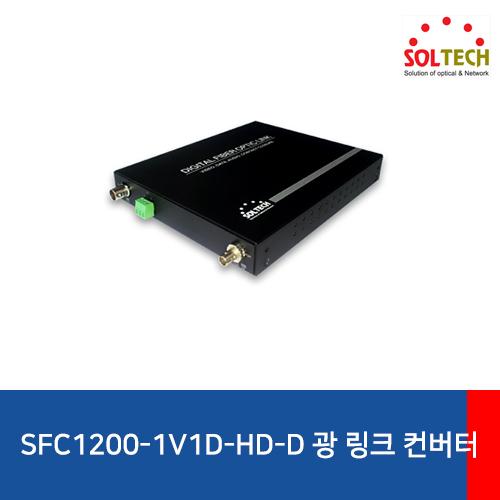 [SOLTECH] 솔텍 SFC1200-1V1D-HD-D 광 링크 컨버터