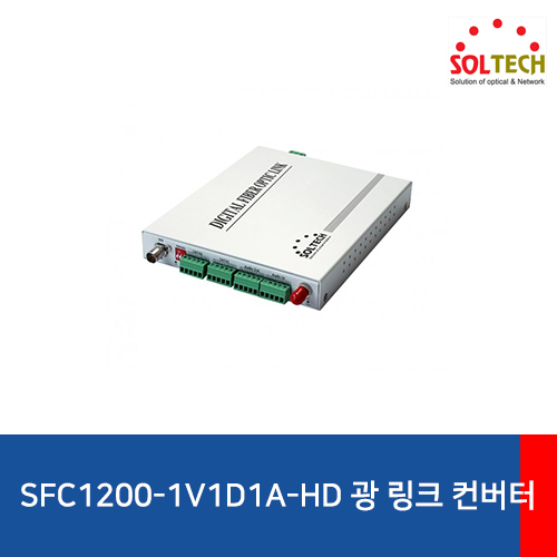 [SOLTECH] 솔텍 SFC1200-1V1D1A-HD 광 링크 컨버터