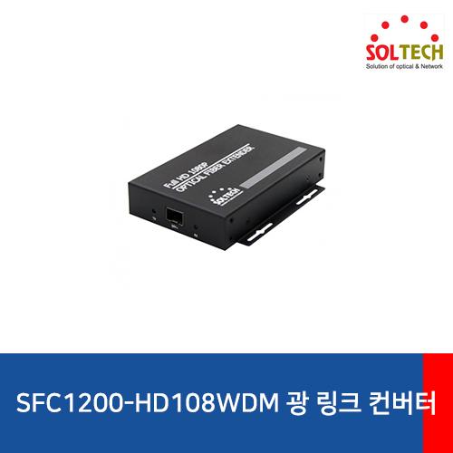 [SOLTECH] 솔텍 SFC1200-HD108(WDM) 광 링크 컨버터