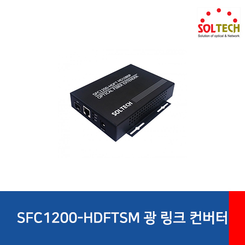 [SOLTECH] 솔텍 SFC1200-HDFT(SM) 광 링크 컨버터