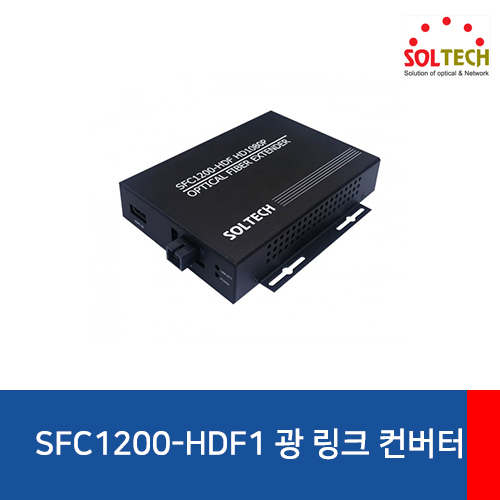 [SOLTECH] 솔텍 SFC1200-HDFT(WDM) 광 링크 컨버터