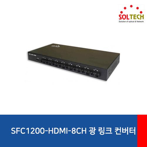 [SOLTECH] 솔텍 SFC1200-HDMI-8CH 광 링크 컨버터