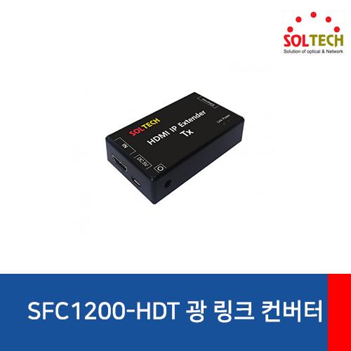 [SOLTECH] 솔텍 SFC1200-HDT 광 링크 컨버터