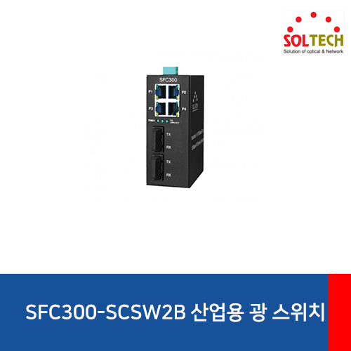 [SOLTECH] SFC300-SCSW2/B Industrial Optical Switch Hub