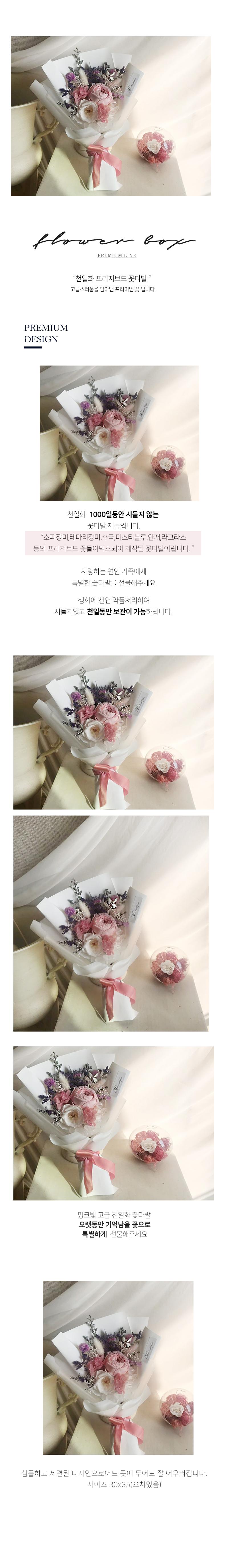 프리저브드 드라이플라워 꽃다발 - 마티날플레르, 33,500원, 플라워(생화), 꽃다발/꽃바구니