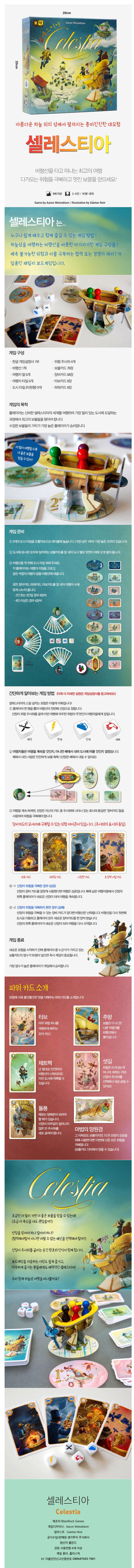보약게임 셀레스티아 + 리틀헬프 세트 (갈고리카드 증정) - 피에스컴퍼니, 32,900원, 보드게임, 두뇌 게임