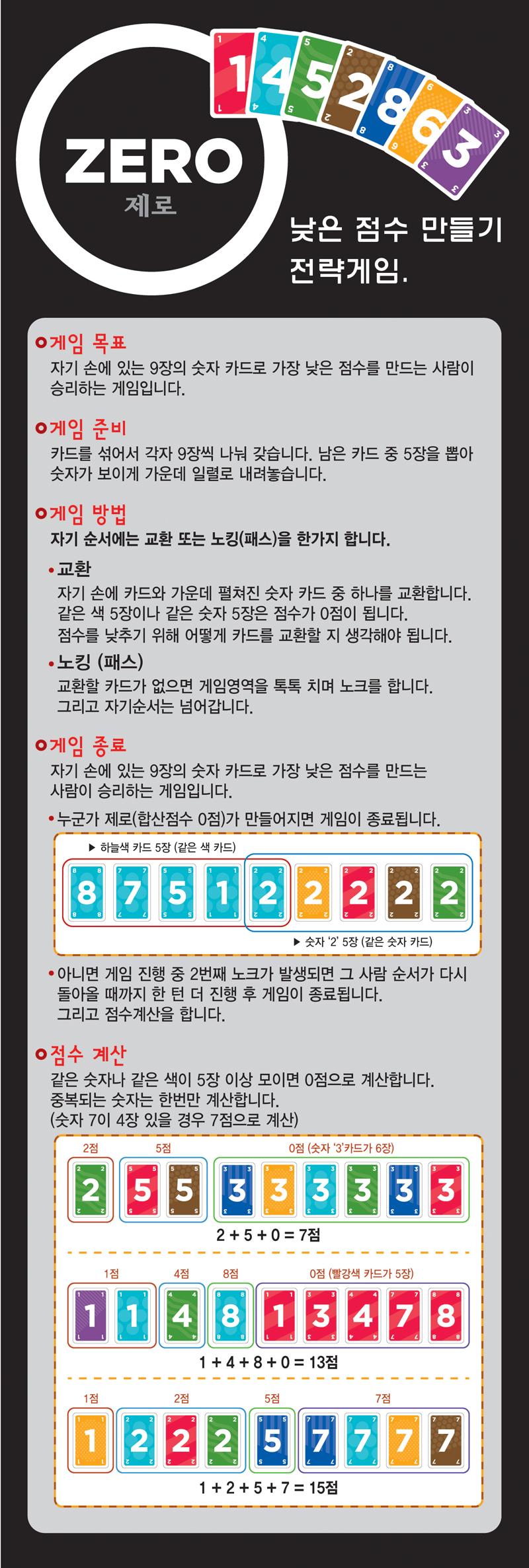 제로 /보드게임 한글판정품 - 피에스컴퍼니, 15,500원, 보드게임, 두뇌 게임
