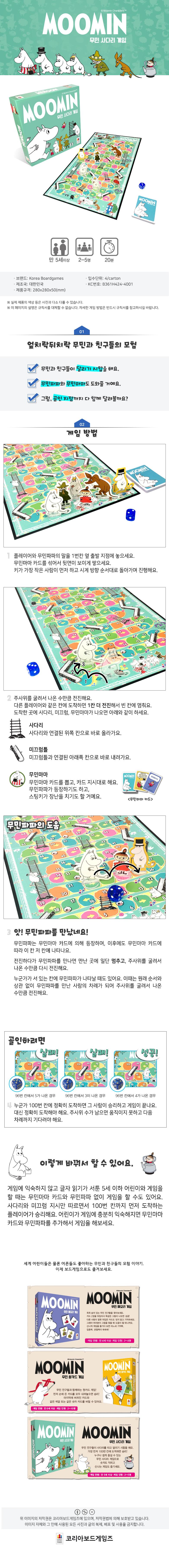 무민사다리게임/보드게임 - 코리아보드게임즈, 19,300원, 보드게임, 두뇌 게임