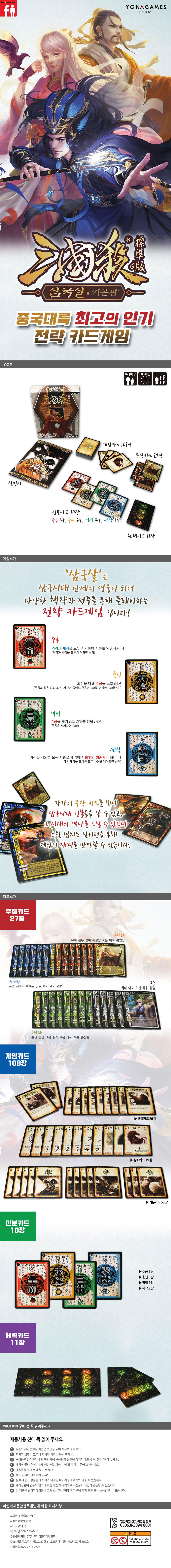 삼국살/보드게임 - 피에스컴퍼니, 25,000원, 보드게임, 두뇌 게임