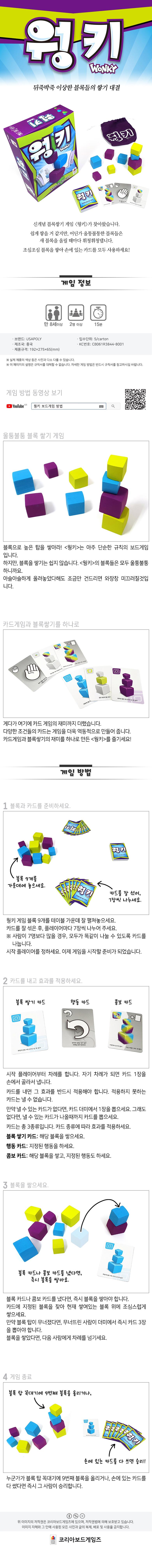 웡키/보드게임 - 코리아보드게임즈, 22,200원, 보드게임, 두뇌 게임