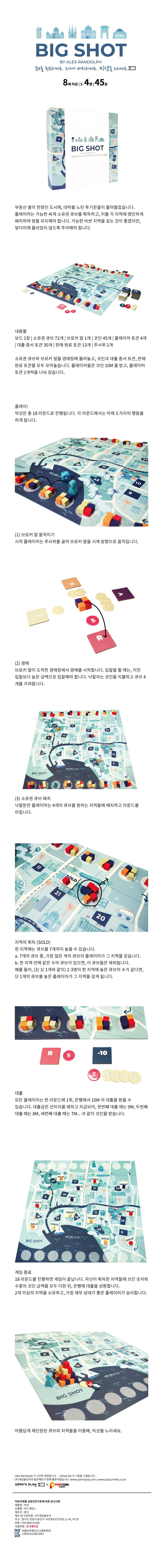 빅샷/보드게임 - 피에스컴퍼니, 35,100원, 보드게임, 두뇌 게임