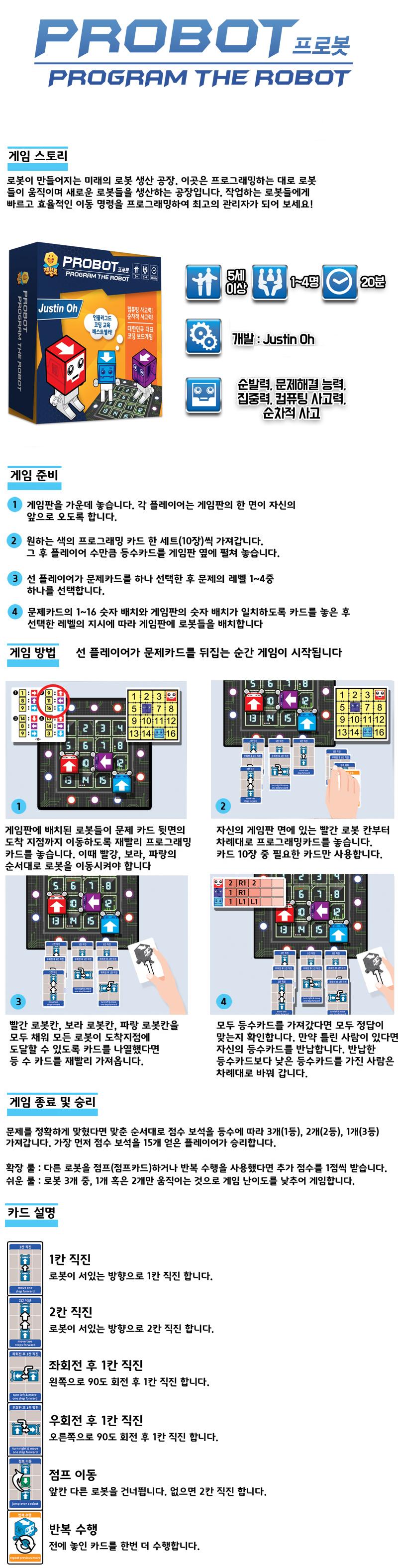 프로봇 /보드게임 - 피에스컴퍼니, 43,200원, 보드게임, 두뇌 게임