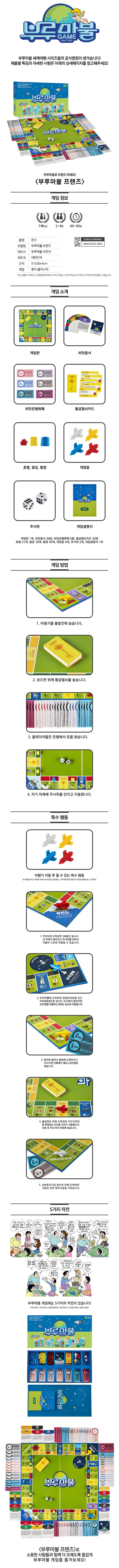부루마불28000 /보드게임 - 피에스컴퍼니, 25,200원, 보드게임, 두뇌 게임