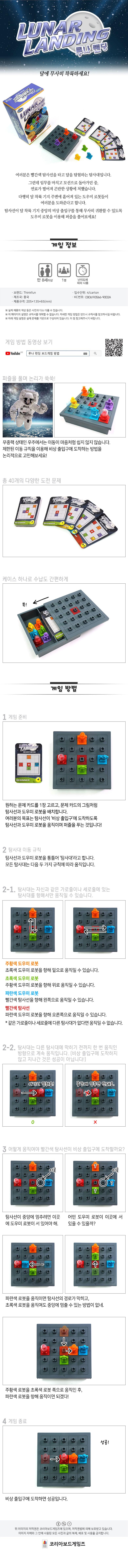 루나 랜딩 /보드게임 - 코리아보드게임즈, 19,500원, 보드게임, 두뇌 게임