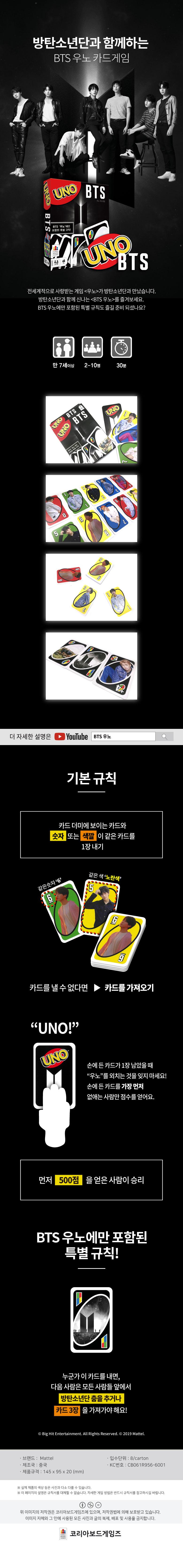 BTS 우노 카드 보드게임 - 코리아보드게임즈, 14,000원, 보드게임, 두뇌 게임