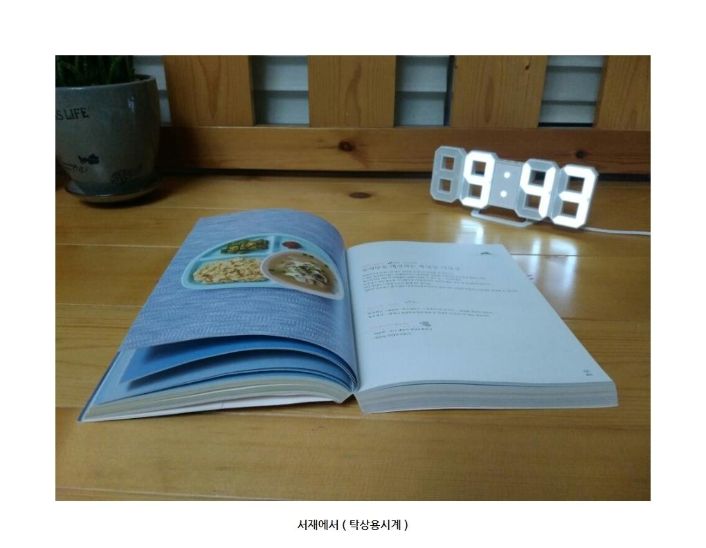 벽걸이LED시계(22CM) - 행복세상, 16,900원, 벽시계, LED/디지털벽시계