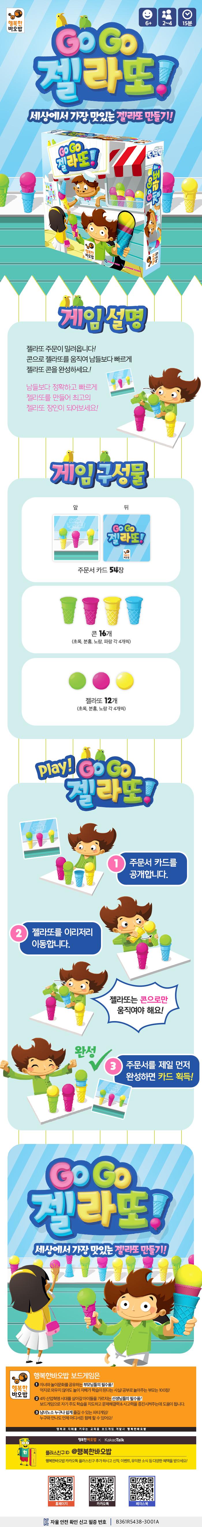 고고 젤라또/보드게임 - 피에스컴퍼니, 31,500원, 보드게임, 두뇌 게임