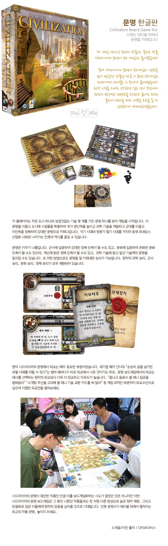 [코리아보드게임즈] 문명 - 피에스컴퍼니, 61,200원, 보드게임, 퍼즐 게임