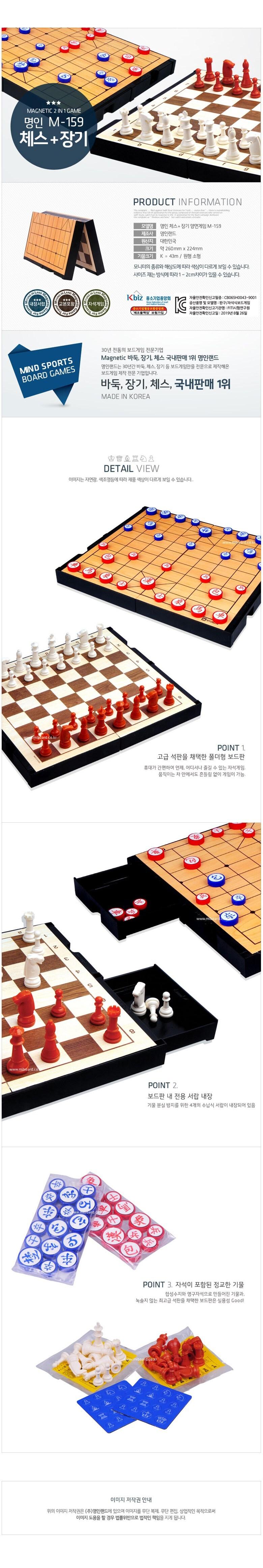 [명인바둑] 소형 자석 체스+장기(양면) M-159 /보드게임 - 피에스컴퍼니, 25,200원, 보드게임, 두뇌 게임