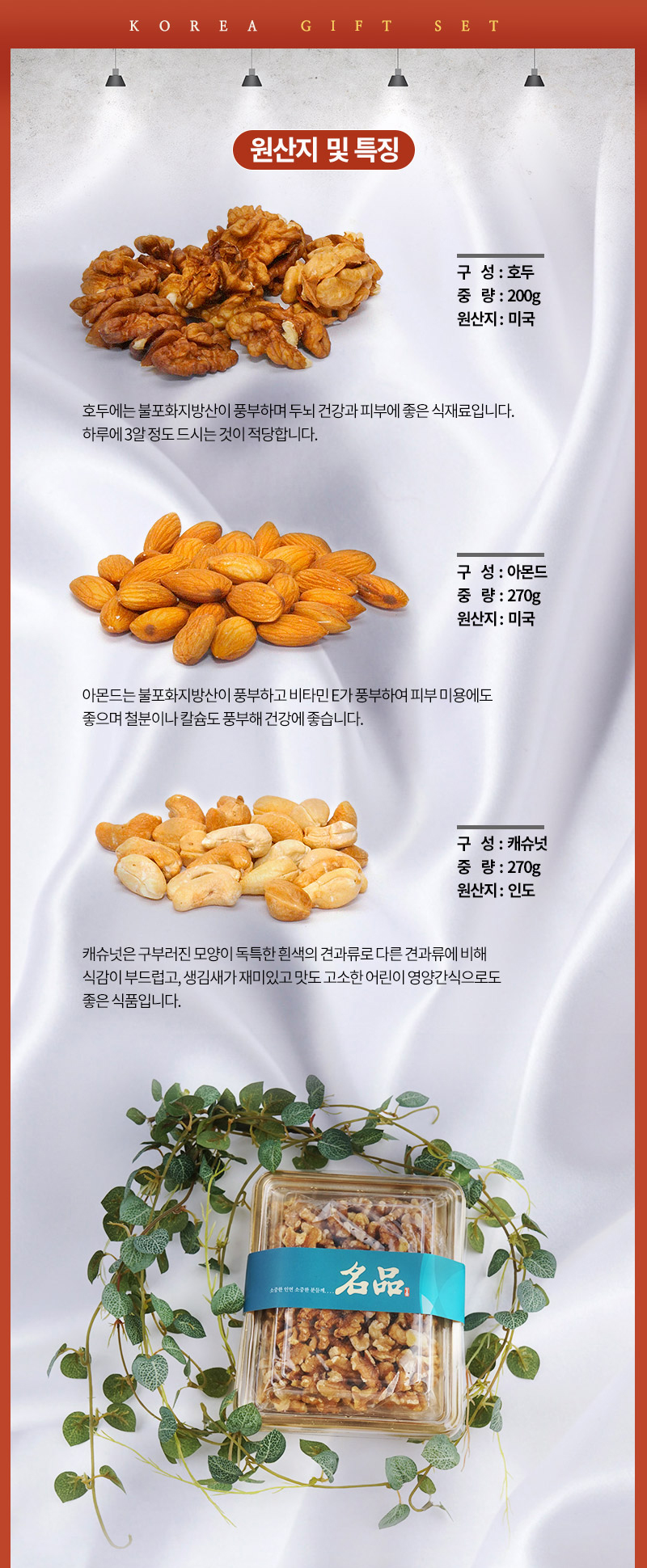 추석선물,유기농견과류,수입견과류,매일견과류,땅콩견과류,하루견과