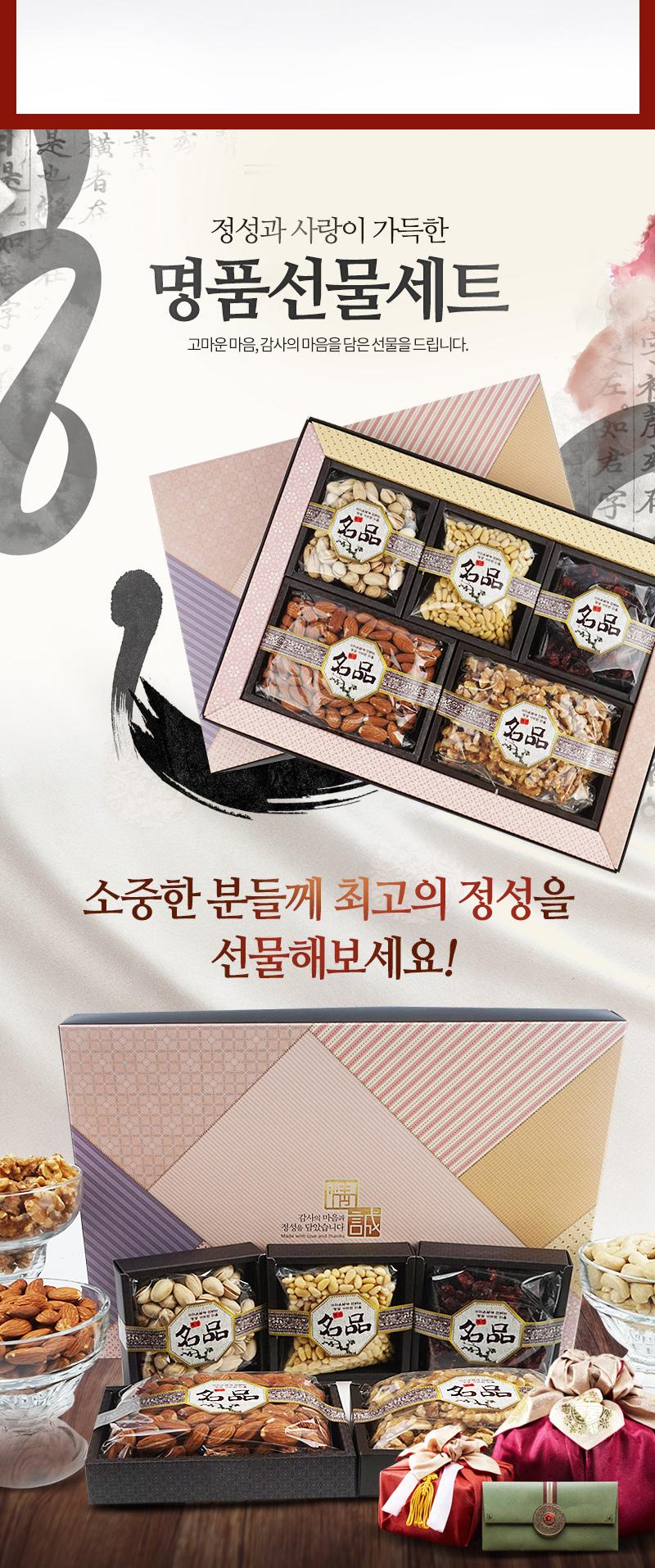 캐슈넛,브라질너트,견과류세트,땅콩,한줌견과,과일견과류