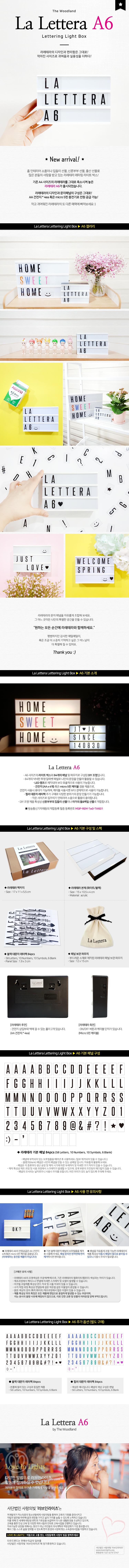 한손에 쏘옥 더 귀엽고 간편해진 La Lettera A6 - 더우드랜드, 23,500원, 장식소품, 이니셜장식/알파벳모형