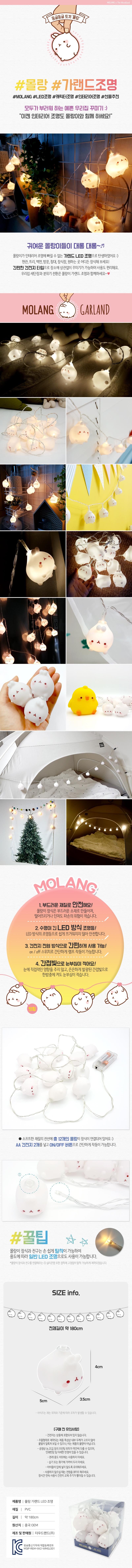 몰랑 가랜드 LED 조명 - 더우드랜드, 24,500원, 리빙조명, 벽조명