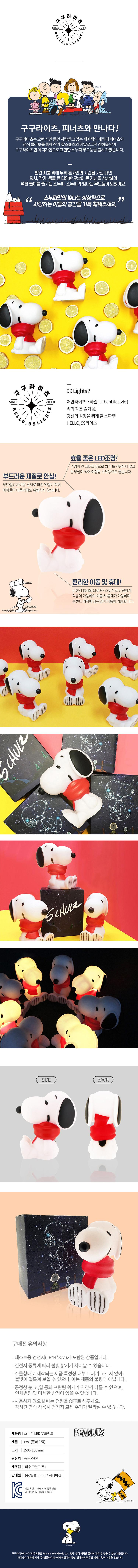 Snoopy_Lamp_all.jpg
